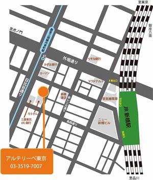 アルテリーベ東京