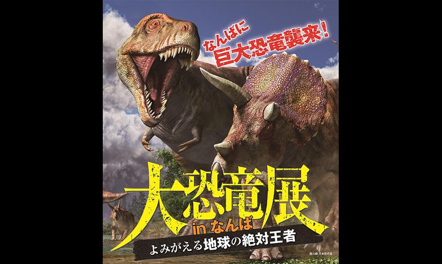 大恐竜展inなんば