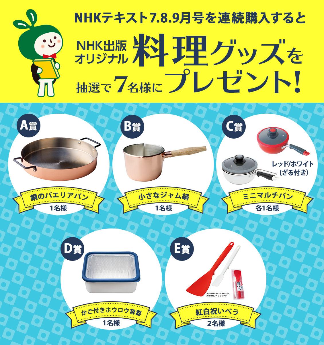 NHKテキスト7・8・9月号ご購入で抽選プレゼント