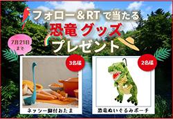 フォロー&RT 恐竜キャンペーン