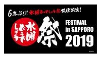 水曜どうでしょう祭 FESTIVAL in SAPPORO