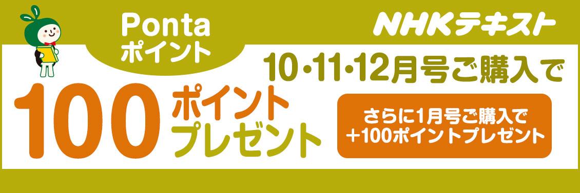 NHKテキスト10・11・12月号ご購入で100ポイント
