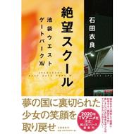 「王様のブランチ」紹介本 (9月18日更新)