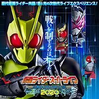 仮面ライダースーパーライブ2020 福山公演