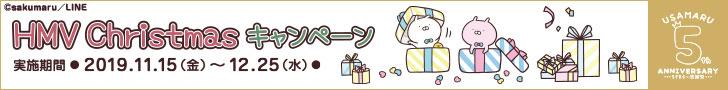 うさまる5th ANNIVERSARY〜うさまらー感謝祭〜 HMV Christmasキャンペーン