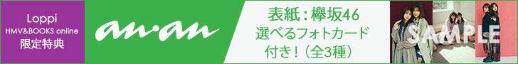 anan欅坂46表紙