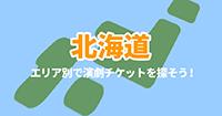 北海道の演劇・ステージ