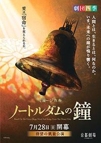 劇団四季『ノートルダムの鐘』