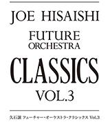 久石譲 フューチャー・オーケストラ・クラシックスVol.3