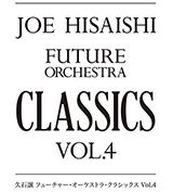久石譲 フューチャー・オーケストラ・クラシックスVol.4