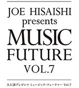 久石譲プレゼンツ ミュージック・フューチャーVol.7