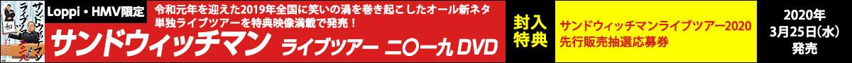 【Loppi・HMV限定販売】『サンドウィッチマン ライブツアー2019』DVD 3月25日(水)発売決定
