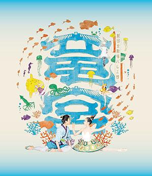 世界初演・新作バレエ公演「竜宮 りゅうぐう」~亀の姫と季の庭~