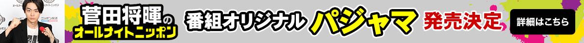 「菅田将暉のオールナイトニッポン」リスナーの声がきっかけで生まれたオリジナルパジャマ発売決定