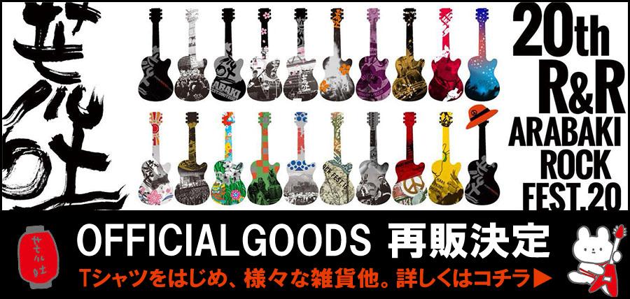ARABAKI ROCK FEST.20 オフィシャルグッズ再販決定
