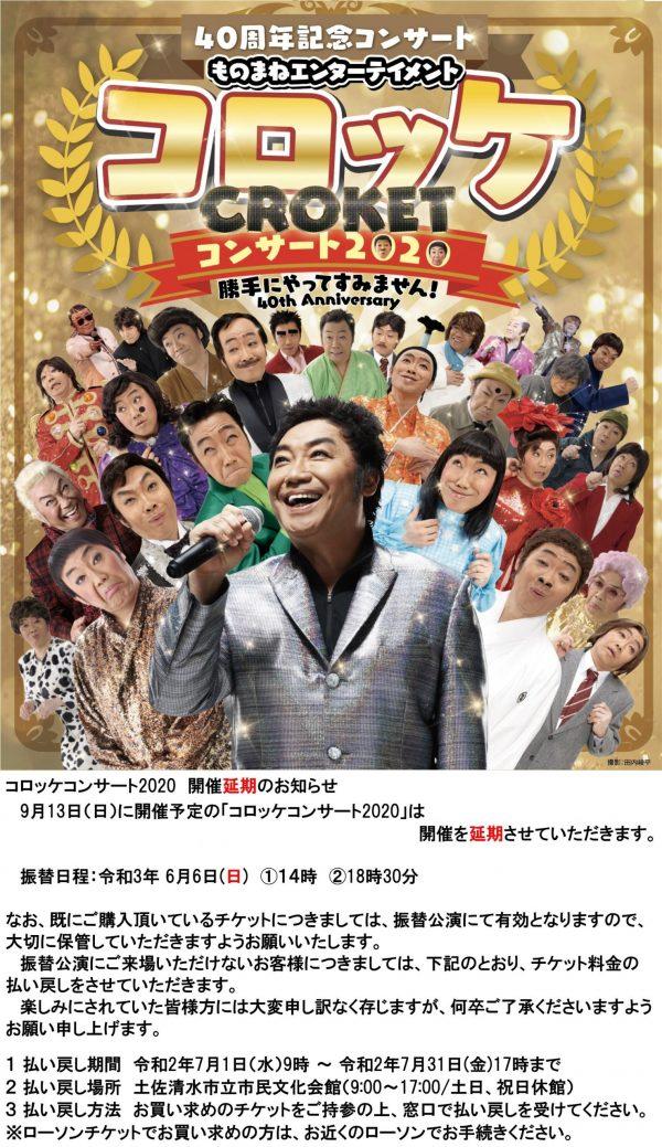 コロッケ コンサート2020