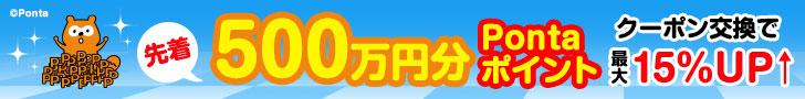 【先着500万円分】Pontaポイントクーポン交換で最大15%UP↑