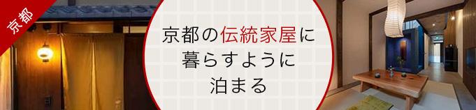【京都】京都の伝統家屋である「京町家(京町屋)」に暮らすように泊まる