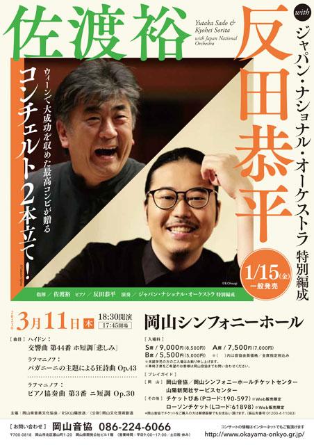 佐渡裕/反田恭平 with ジャパン・ナショナル・オーケストラ 特別編成