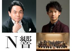 NHK交響楽団演奏会 四国公演