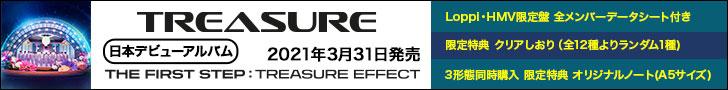 TREASURE 待望の日本デビューアルバム2021年3月31日発売決定!