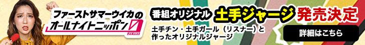 ファーストサマーウイカ「土手ジャージ」を1月26日より予約開始