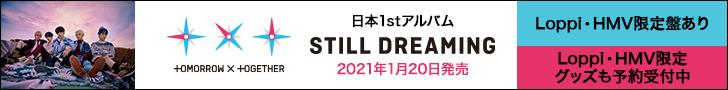 TOMORROW X TOGETHER 日本1stアルバム発売記念!Loppi・HMV限定グッズ発売決定