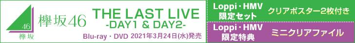 欅坂46 『THE LAST LIVE』 DVD・ブルーレイ Loppi・HMV限定セットは「クリアポスター(2枚)」付き