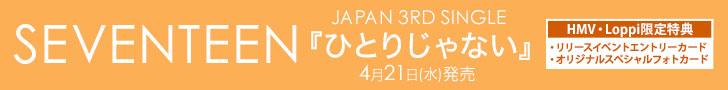 SEVENTEEN JAPAN 3RD SINGLE『ひとりじゃない』4月21日(水)発売決定!