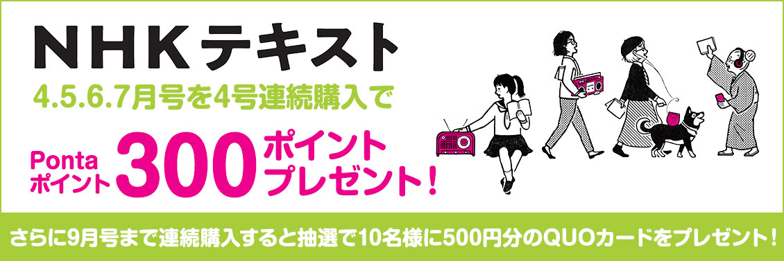 NHKテキスト連続購入で300ポイント