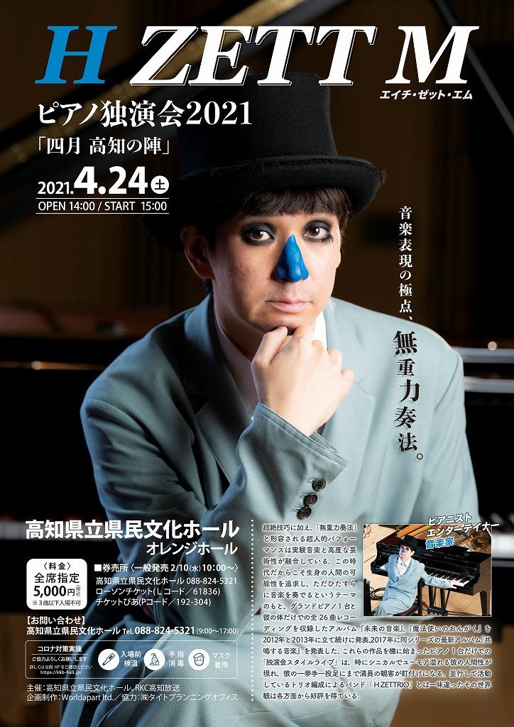 H ZETT M「ピアノ独演会2021四月 高知の陣」