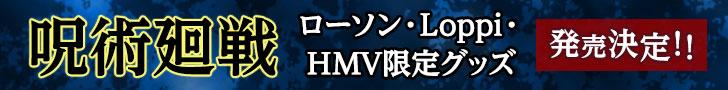 呪術廻戦ローソン・Loppi・HMV限定グッズ発売決定!!