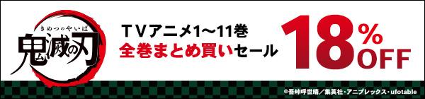【18%OFF】TVアニメ『鬼滅の刃』Blu-ray/DVD 全11巻まとめ買いセール