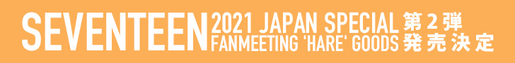 「SEVENTEEN 2021 JAPAN SPECIAL FANMEETING 'HARE'」Official Goods【第2弾】発売決定!