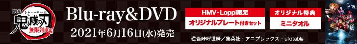 劇場版「鬼滅の刃」無限列車編 DVD&ブルーレイ発売 | HMV・Loppi限定セットあり