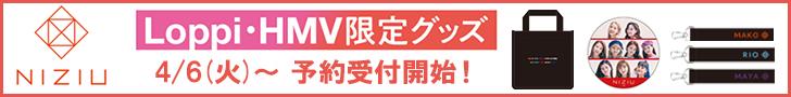 NiziUのLoppi・HMV限定グッズが予約受付開始!