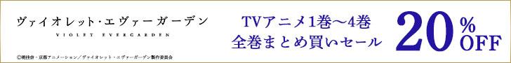 TVアニメ『ヴァイオレット・エヴァーガーデン』Blu-ray&DVD全巻まとめ買い20%OFFセール