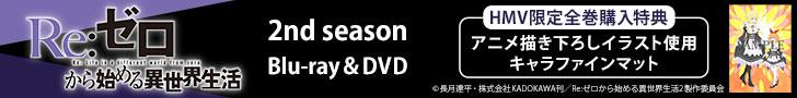 【HMV限定描き下ろし特典つき】『Re:ゼロから始める異世界生活』2nd season Blu-ray&DVD