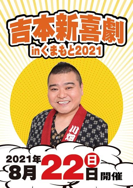 吉本新喜劇 in くまもと 2021