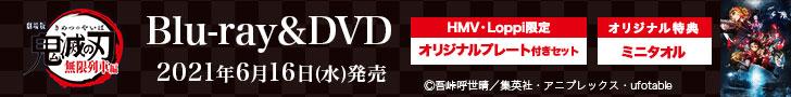 劇場版「鬼滅の刃」無限列車編 DVD&ブルーレイ発売   HMV・Loppi限定セットあり
