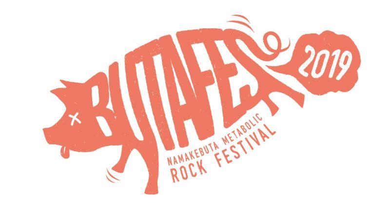 BUTAFES 2019 -NAMAKEBUTA METABOLIC ROCK FESTIVAL-