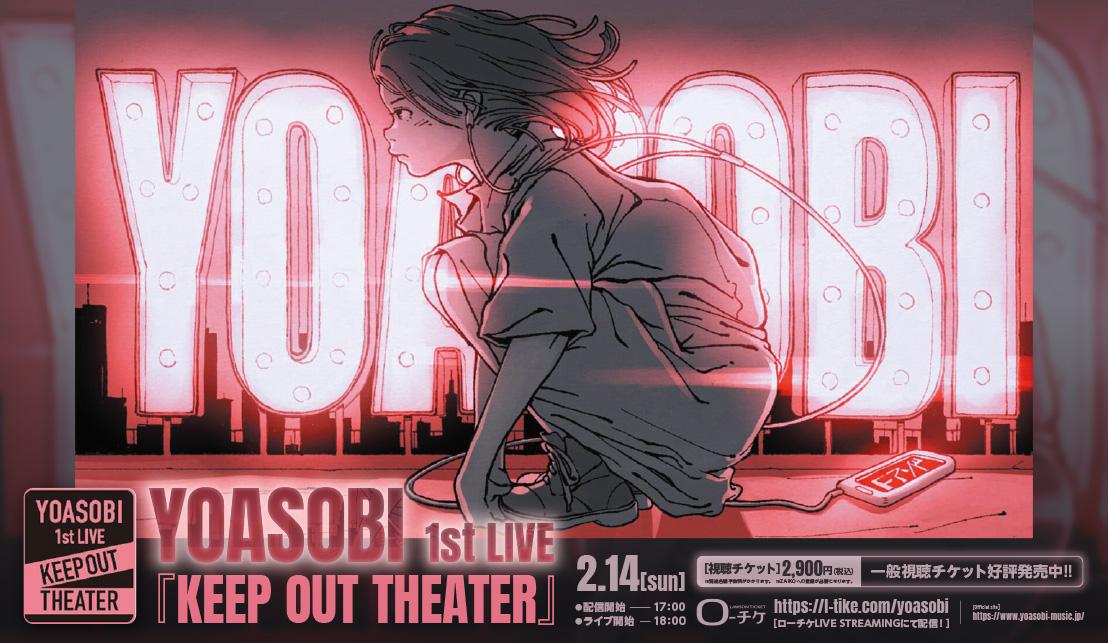 YOASOBI 1st LIVE『KEEP OUT THEATER』