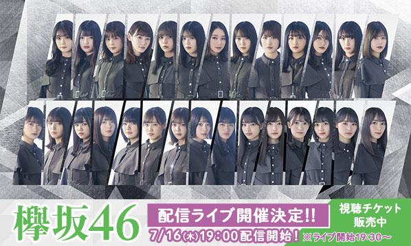 欅坂46、配信で約10カ月ぶりライブ開催!
