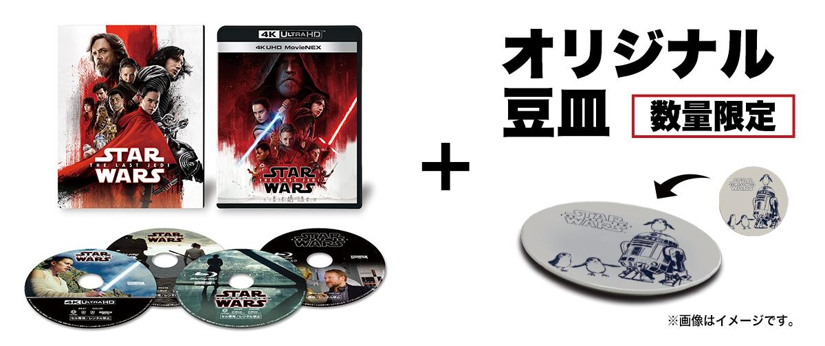 スター・ウォーズ/最後のジェダイ 4K UHD MovieNEX + (Loppi・HMV限定グッズ付きセット)