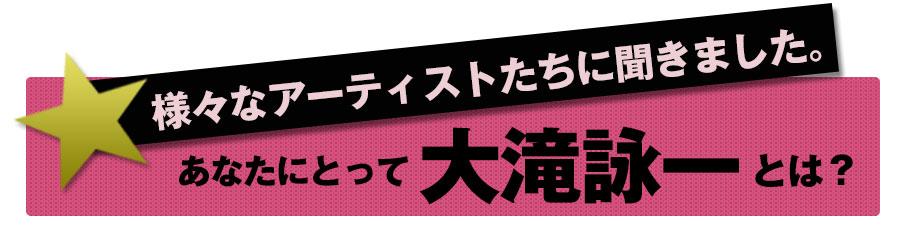 大滝詠一ベスト発売記念 〜受け継がれるナイアガラ遺伝子〜
