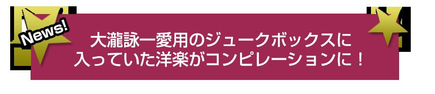 大瀧詠一愛用のジュークボックスに入っていた洋楽がコンピレーションに!
