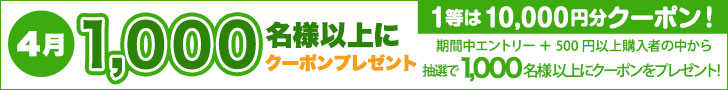 4/22(木)まで!1等10,000円分クーポン!抽選で合計1,000名様以上にクーポンプレゼント!