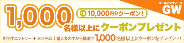5/9(日)まで!1等10,000円分クーポン!抽選で合計1,000名様以上にクーポンプレゼント!