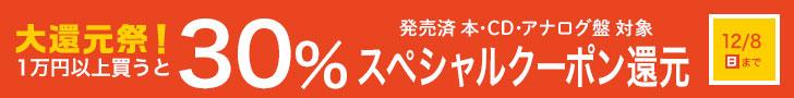 12/8(日)まで!大還元祭!1万円以上で30%スペシャルクーポン還元!発売済 本・コミック・雑誌・CD・アナログ盤 対象