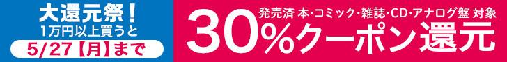 5/27(月)まで!大還元祭!1万円以上で30%クーポン還元!発売済 本・コミック・雑誌・CD・アナログ盤 対象